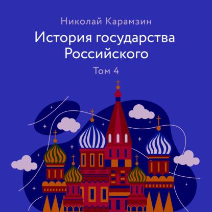 История государства Российского Том 4