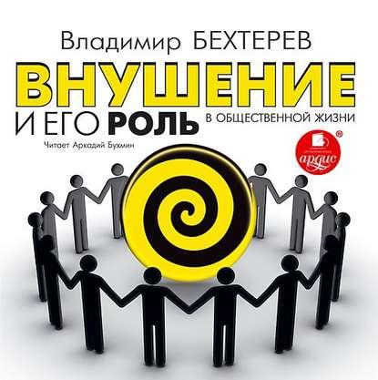Владимир Михайлович Бехтерев — Внушение и его роль в общественной жизни