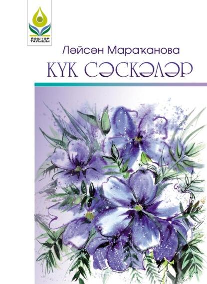 Күк сәскәләр / Синие цветы (на башкирском языке)