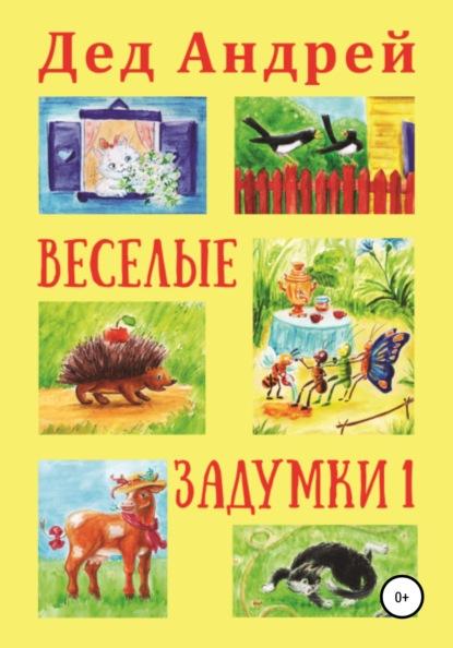 Дед Андрей Весёлые задумки 1 андрей баранов весёлые стихи