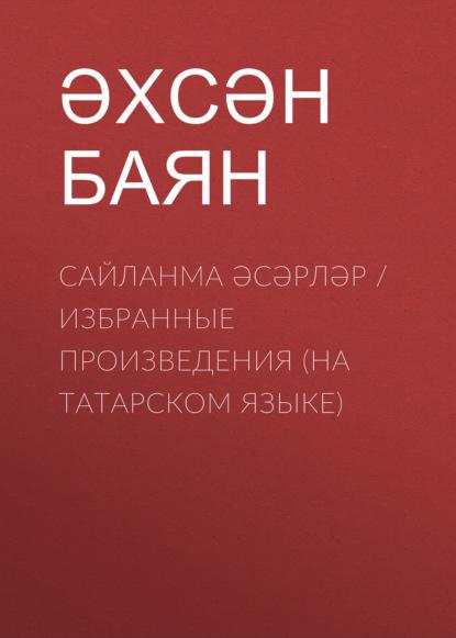 Сайланма әсәрләр / Избранные произведения (на татарском языке)