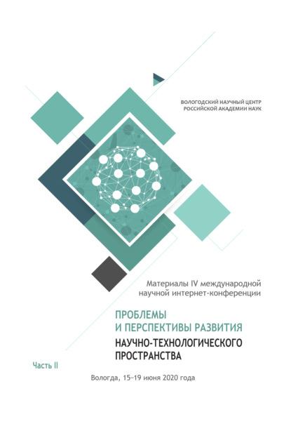 Проблемы и перспективы развития научно-технологического пространства. Часть 2