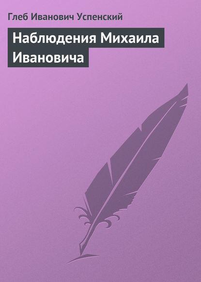 Глеб Иванович Успенский Наблюдения Михаила Ивановича