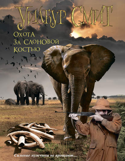 Охота за слоновой костью