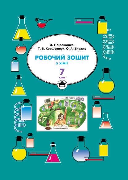 Фото - Олег Блажко Робочий зошит з хімії. 7 клас колектив авторів відлуння любові чоловіки