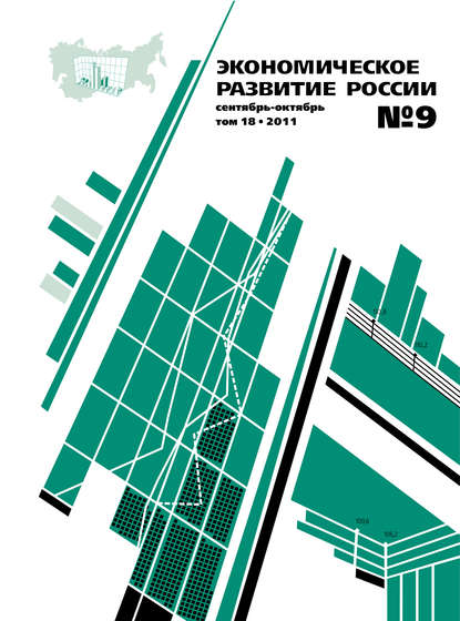 Группа авторов Экономическое развитие России № 9 2011 отсутствует экономическое развитие россии 9 2015