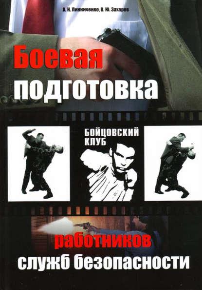 О. Ю. Захаров Боевая подготовка работников служб безопасности