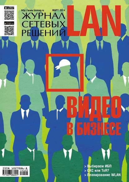 Фото - Открытые системы Журнал сетевых решений / LAN №03/2014 открытые системы журнал сетевых решений lan 09 2016