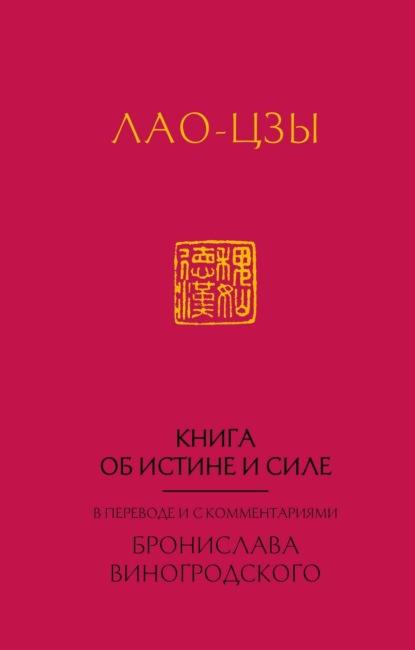 Лао-цзы Книга об истине и силе виногродский б б лао цзы книга об истине и силе в переводе и с комментариями б виногродского