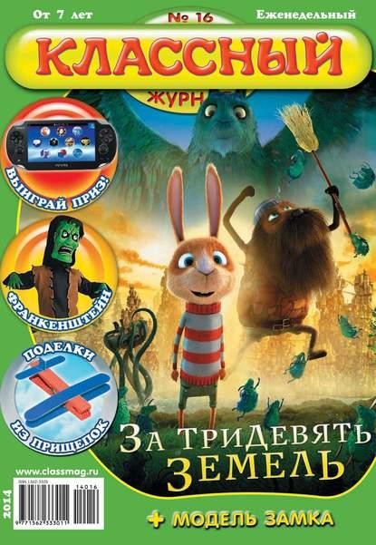 Открытые системы Классный журнал №16/2014