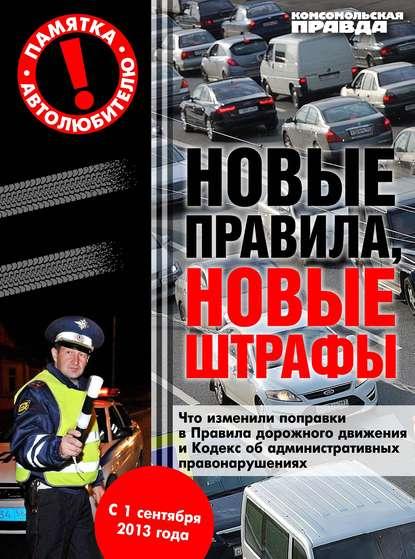 Андрей Гречанник Новые правила, новые штрафы