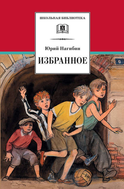 Юрий Нагибин Избранное (сборник) нагибин юрий маркович дневник в 2 х томах