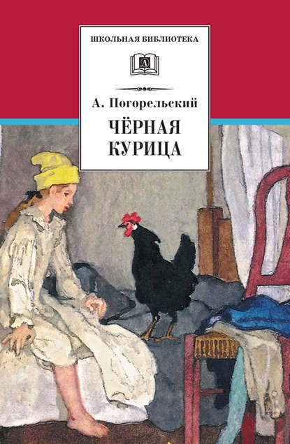 черная курица или подземные жители купить книгу