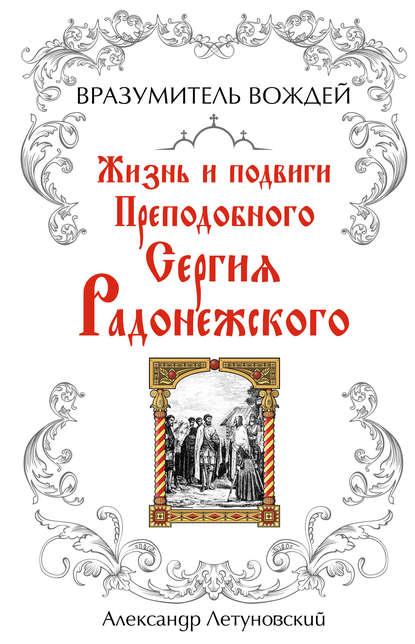 А. С. Летуновский Вразумитель вождей. Жизнь и подвиги Преподобного Сергия Радонежского