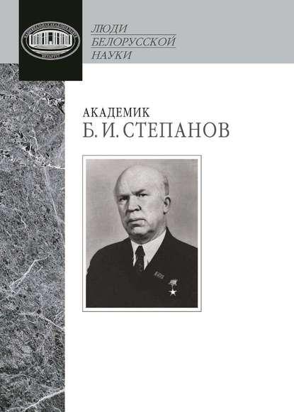 Академик Б. И. Степанов. Воспоминания учеников и современников, избранные статьи фото