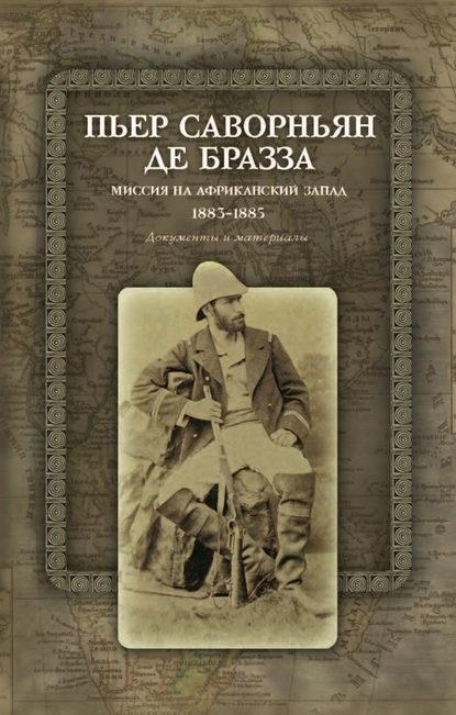 Миссия на Африканский Запад. 1883–1885. Документы и материалы