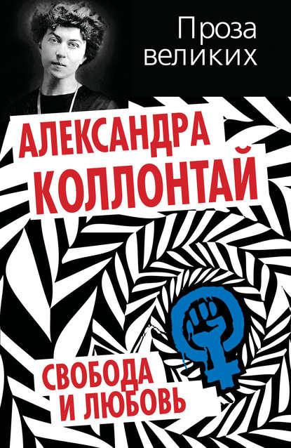 Александра Коллонтай — Свобода и любовь (сборник)