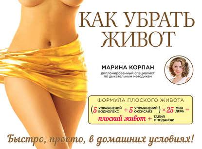 Марина Корпан Как убрать живот корпан м бодифлекс для лица и тела