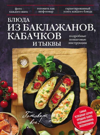 Группа авторов Блюда из баклажанов, кабачков и тыквы