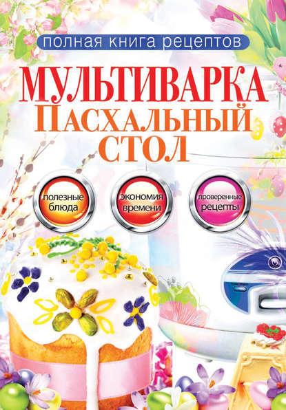 Фото - Ольга Грачевская Мультиварка. Пасхальный стол пасхальный домашний стол блюда к великому посту и пасхе