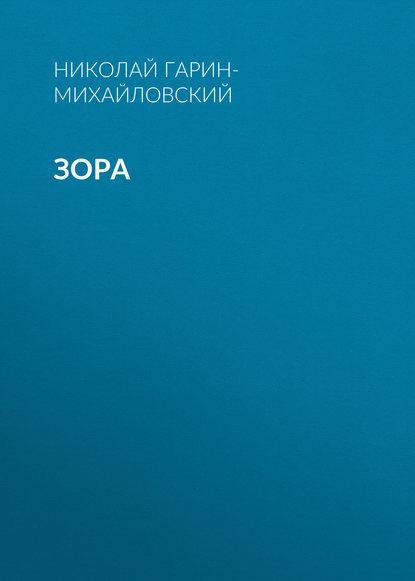 Николай Гарин-Михайловский Зора николай гарин михайловский счастье