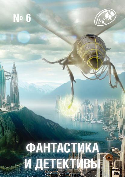 Сборник Журнал «Фантастика и Детективы» №6 сборник журнал фантастика и детективы 1