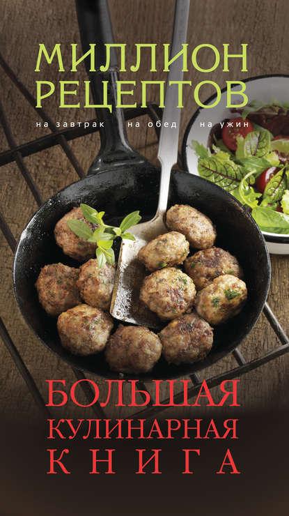 Группа авторов Большая кулинарная книга