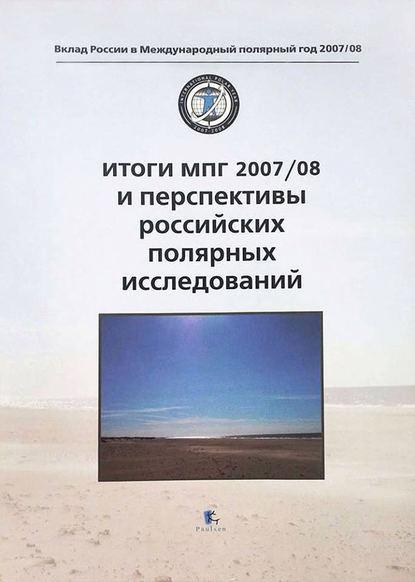 Фото - Коллектив авторов Итоги МПГ 2007/08 и перспективы российских полярных исследований итоги мпг 2007 08 и перспективы российских полярных исследований