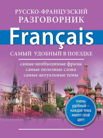 Фото - Группа авторов Русско-французский разговорник малахова и а русско французский разговорник