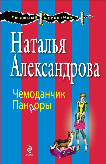 Наталья Александрова — Чемоданчик Пандоры