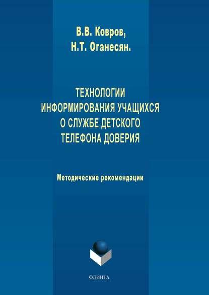 Н. Т. Оганесян Технологии информирования учащихся о службе Детского телефона доверия
