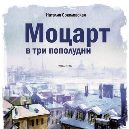 Наталия Соколовская Моцарт в три пополудни недорого