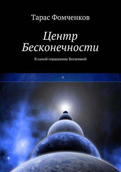 Тарас Фомченков Центр Бесконечности тарас фомченков центр бесконечности