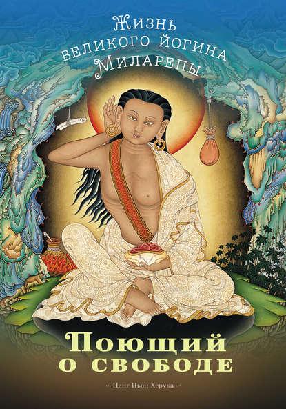 Цанг Ньон Херука — Поющий о свободе. Жизнь великого йогина Миларепы