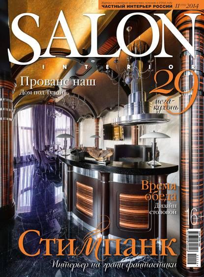 ИД «Бурда» SALON-interior №11/2014 ид бурда salon interior 11 2014