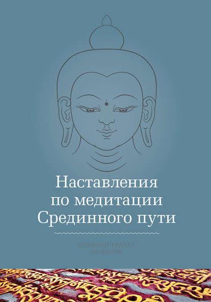 Кхенчен Трангу Ринпоче Наставления по медитации Срединного пути лама сопа ринпоче сердце пути как видеть в гуру будду