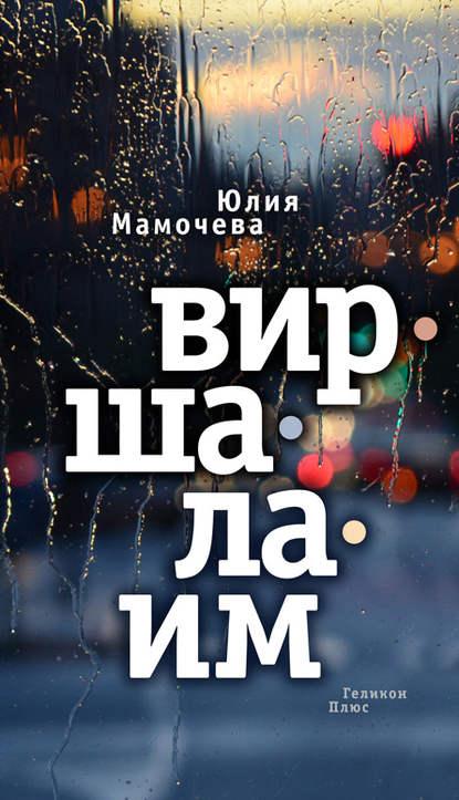 Юлия Мамочева Виршалаим