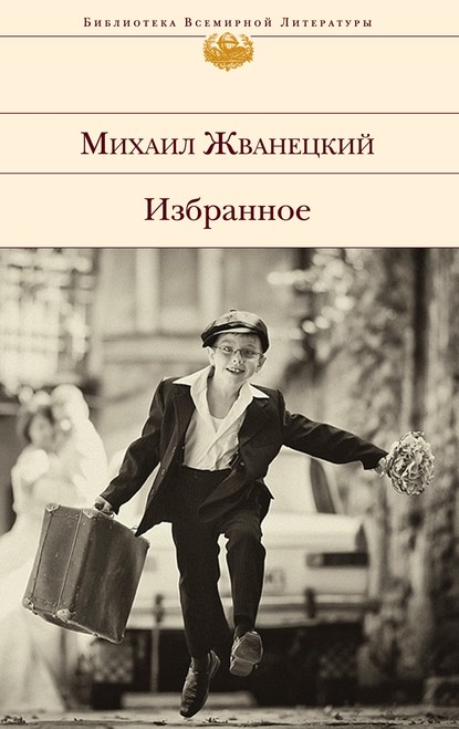 Михаил Жванецкий Избранное (сборник) недорого