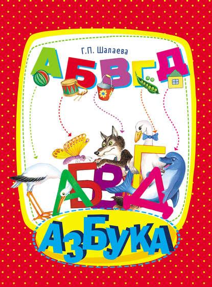 Г. П. Шалаева Азбука цветочная азбука 3 2016