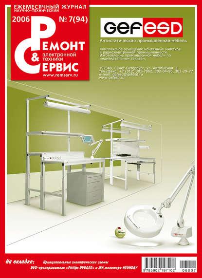 Группа авторов Ремонт и Сервис электронной техники №07/2006