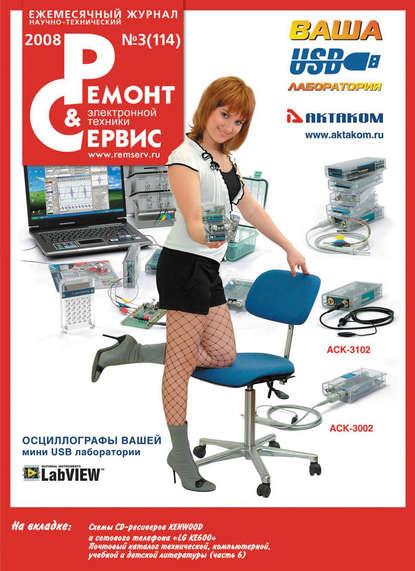 Группа авторов Ремонт и Сервис электронной техники №03/2008