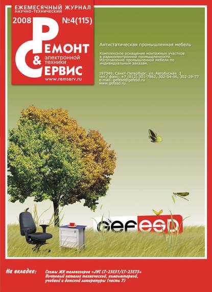 Группа авторов Ремонт и Сервис электронной техники №04/2008