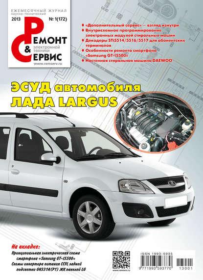 Группа авторов Ремонт и Сервис электронной техники №01/2013