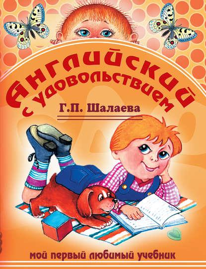 Английский с удовольствием. Мой первый любимый учебник