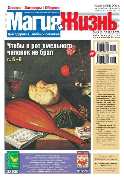 Магия и жизнь. Газета сибирской целительницы Натальи Степановой №22/2014