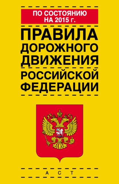 Коллектив авторов Правила дорожного движения Российской Федерации по состоянию на 2015 г. коллектив авторов правила торговли по состоянию на 2013 год