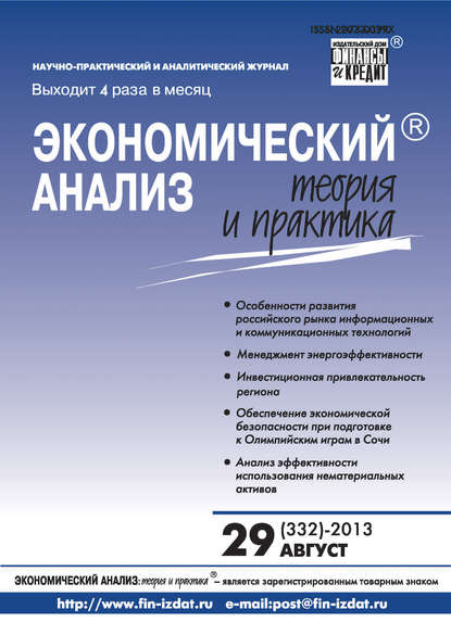 Группа авторов Экономический анализ: теория и практика № 29 (332) 2013 отсутствует экономический анализ теория и практика 26 329 2013