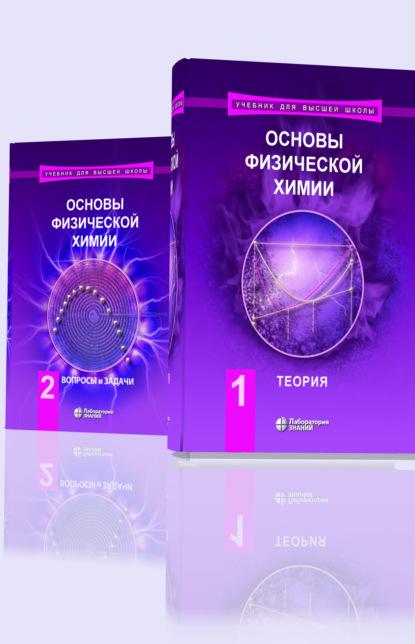 Основы физической химии. В 2 частях. В. В