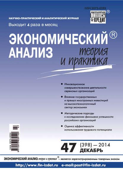 Группа авторов Экономический анализ: теория и практика № 47 (398) 2014 группа авторов экономический анализ теория и практика 47 398 2014