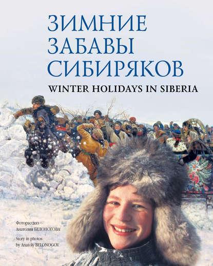 Анатолий Белоногов Зимние забавы сибиряков / Winter Holidays in Siberia цена 2017